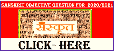 new Sanskrit objective question for coming exam 2020