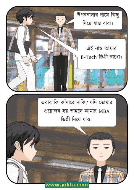 Jobless beggar joke in Bengali