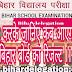 कब आएगी ? बिहार विद्यालय परीक्षा समिति मैट्रिक और इंटर वार्षिक परीक्षा-2018 का रिजल्ट bihar board ka result kab .Aayega ?