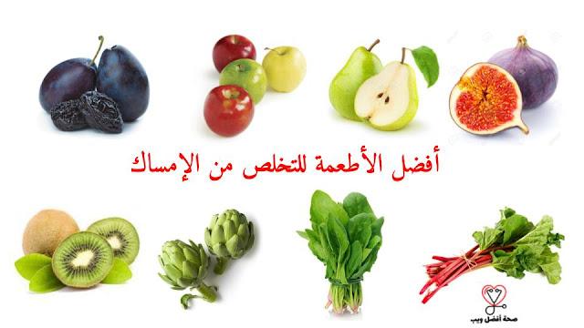 أطعمة فعّالة للتخلص من الإمساك