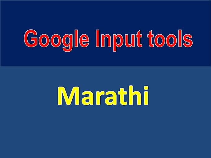 Google input tools Marathi | how to use | Download