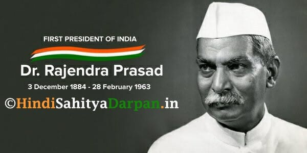 First president of INdia, story from the life of rajendra prasad, rajendra prasad prerak prasang
