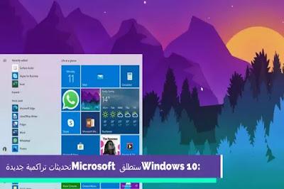 Windows 10: ستطلق Microsoft تحديثات تراكمية جديدة