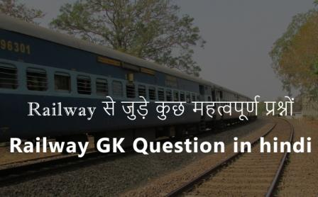 railway gk question in hindi
