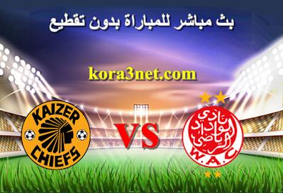 مباراة الوداد المغربى وكايزرشيفس