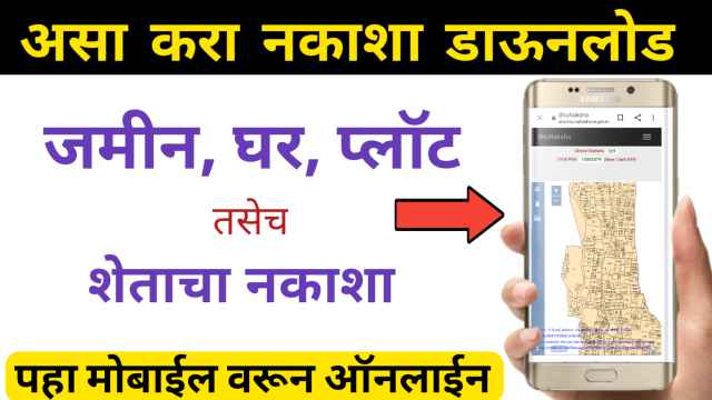 जमिनीचा नकाशा ऑनलाईन कसा पाहायचा?jaminicha nakasha maharashtra