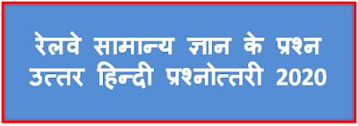 रेलवे सामान्य ज्ञान के प्रश्न उत्तर हिन्दी प्रश्नोत्तरी l Railway Group D Gk Question 2020 l RRB Gk