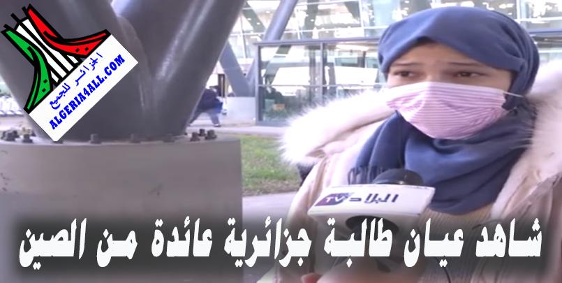 طالبة جزائرية عائدة من الصين