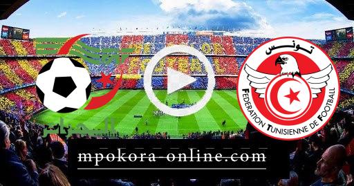 مشاهدة مباراة تونس والجزائر بث مباشر كورة اون لاين 11-06-2021 مباراة الودية