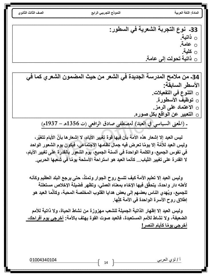 نماذج امتحان لغة عربية الثانوية العامة 2021 14