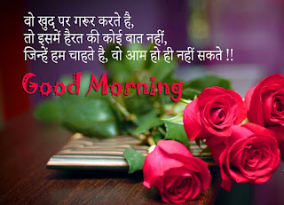 best good morning shayari