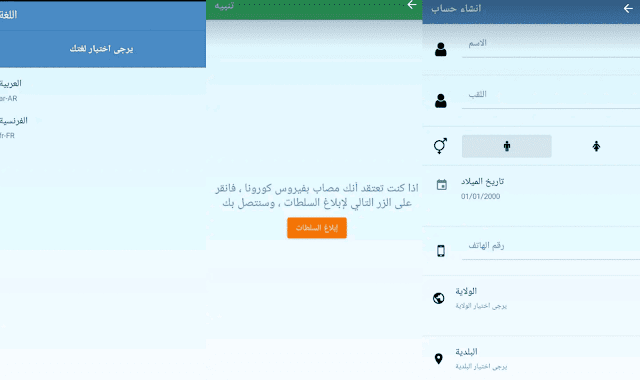 """Download algeria's official """"Corona virus"""" application for Android"""