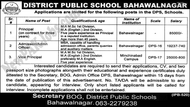 New Govt Jobs in District Public School Bahawalnagar 2018