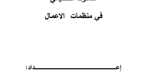 تحميل كتاب السلوك التنظيمي محمد ربيع زناتي