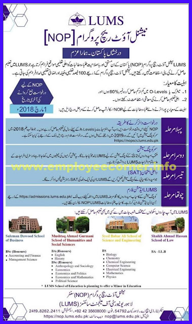 LUMS National Outreach Program Scholarships 2017