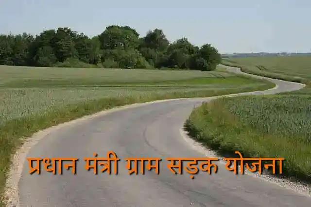 प्रधान मंत्री ग्राम सड़क योजना क्या है ?