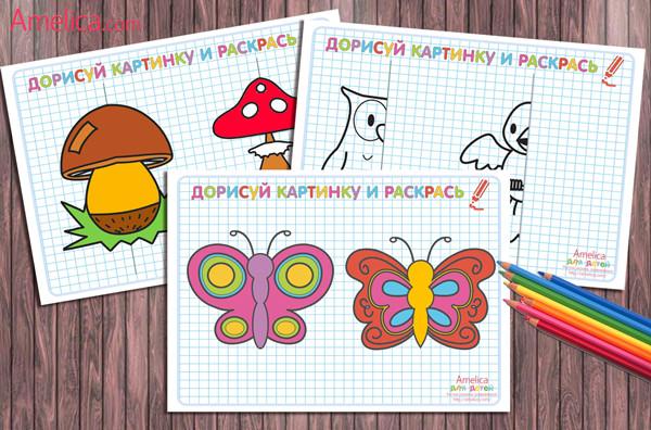 Развивающее задание для детей «Дорисуй картинку и раскрась»