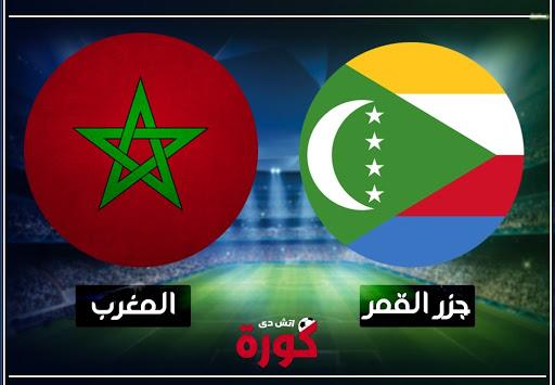 مشاهدة مباراة المغرب وجزر القمر بث مباشر 16-10-2018 تصفيات كأس أمم أفريقيا 2019