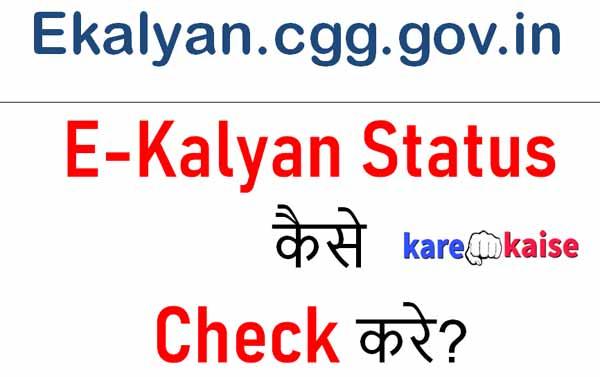 E-Kalyan-Scholarship-Status-Check-kaise-kare?