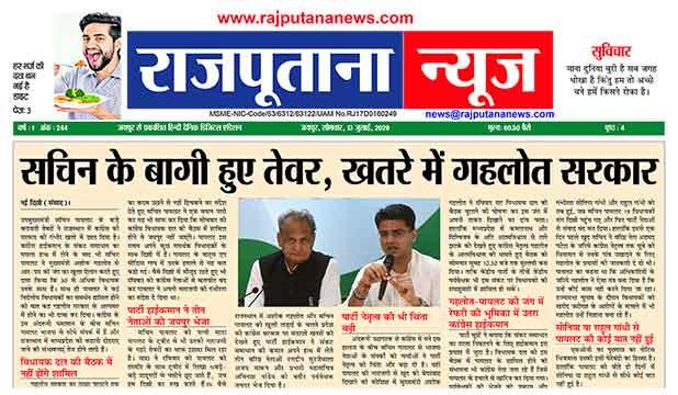 राजपूताना न्यूज़ ई पेपर 13 जुलाई 2020 राजस्थान डिजिटल एडिशन