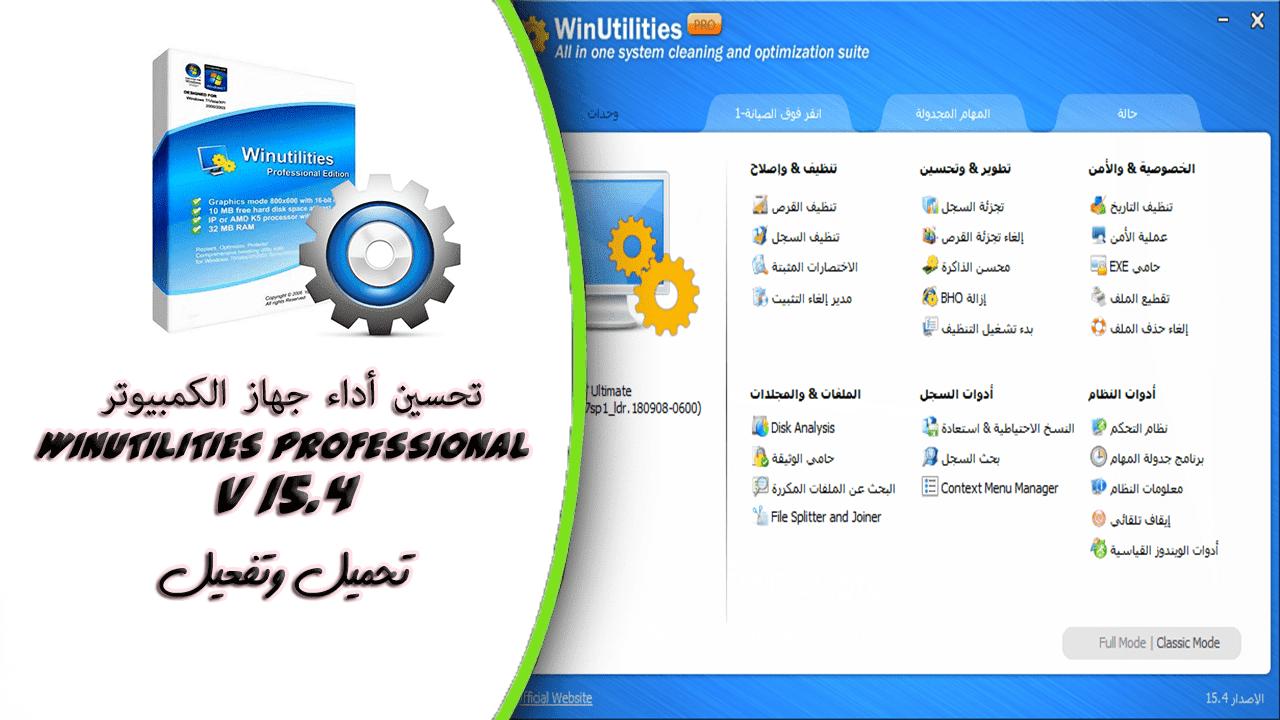 تحميل برنامج WinUtilities Pro 15.4 لتحسين أداء جهاز الكمبيوتر الخاص بك