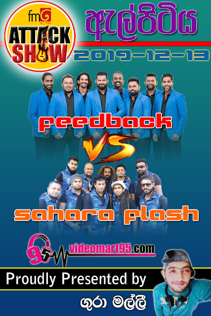 FM DERANA ATTACK SHOW AT ELPITIYA WITH FEEDBACK Vs SAHARA FLASH 2019-12-13