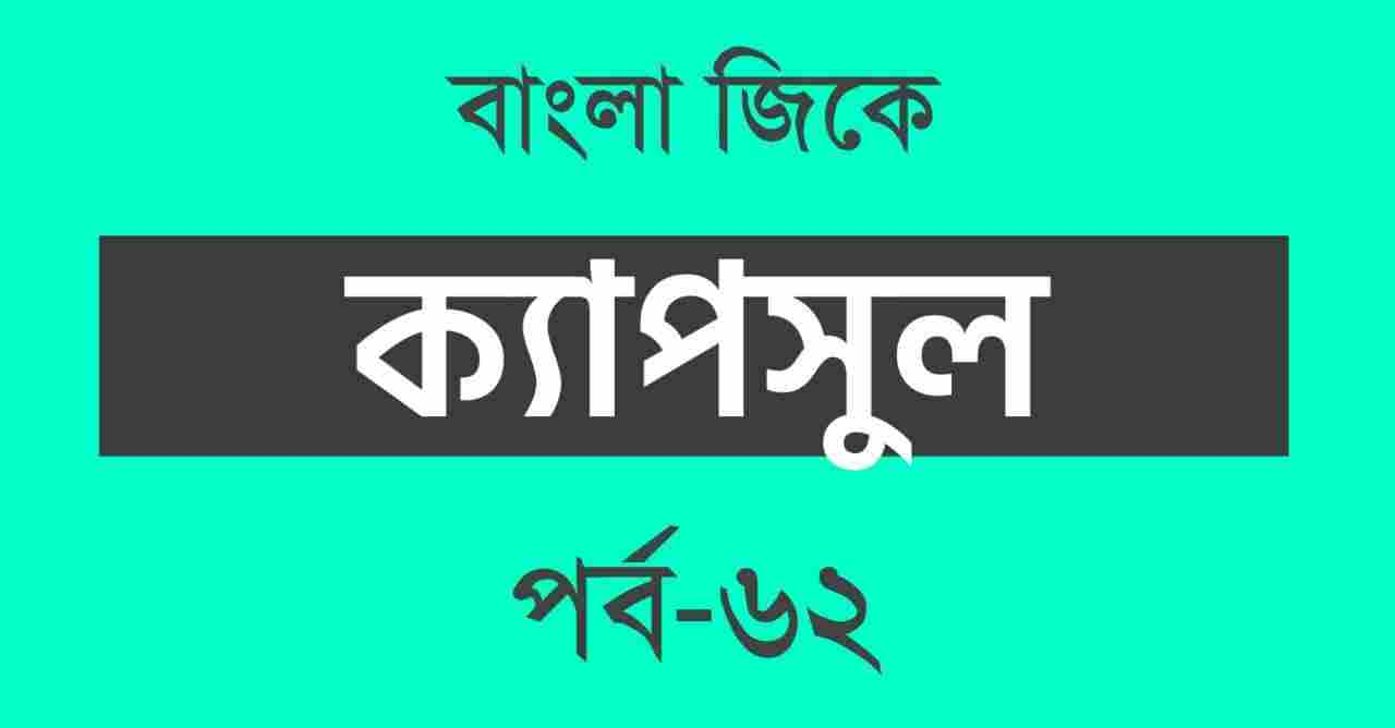 Bengali GK Capsule Part-62 | বাংলা জিকে