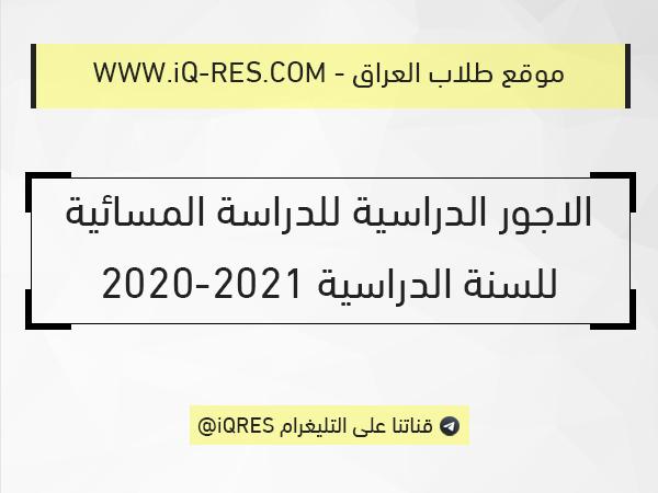 الاجور الدراسية للدراسة المسائية 2020-2021 للجامعات الحكومية في العراق %25D8%25A7%25D8%25AC%25D9%2588%25D8%25B1%2B%25D8%25A7%25D9%2584%25D9%2585%25D8%25B3%25D8%25A7%25D8%25A6%25D9%258A