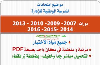 مواضيع اختبارات مسابقة المدرسة الوطنية للادارة ل 7 دورات سابقة PDF