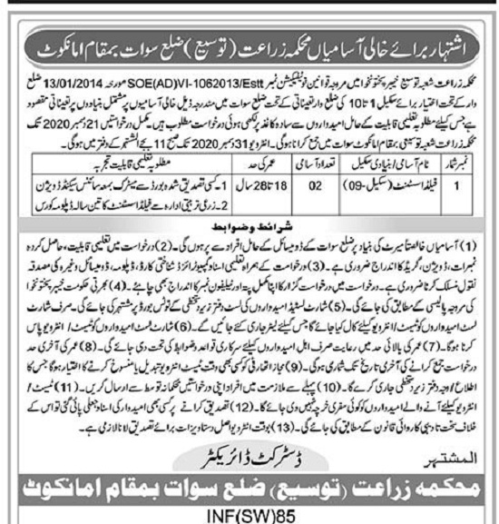 agriculture-department-swat-jobs-2020-field-assistant