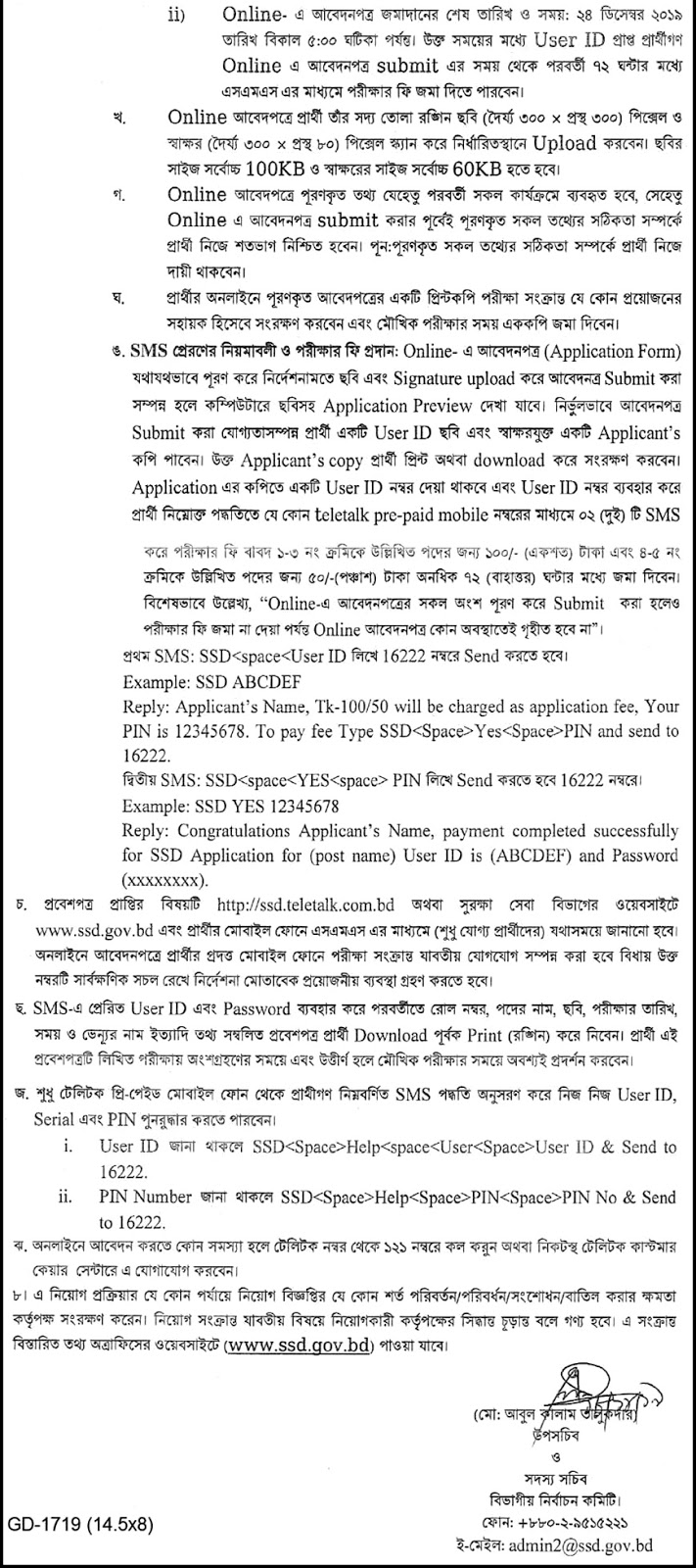 Security Services Division (SSD) Job Circular 2019