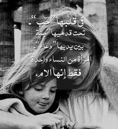 كلام عن الام , شعر للأم , حكم عن الام