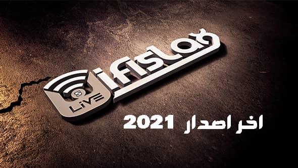 تحميل wifislax اخر اصدار 2021