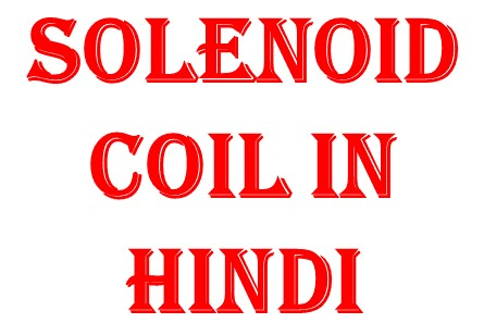 Solenoid coil in hindi