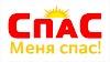 Лечение артроза коленного сустава в Одессе - медицинский центр Спас г. Одесса