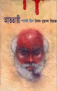 Atotayi Pashey Chilo By Syed Mustafa Siraj - Bangla Book Pdf