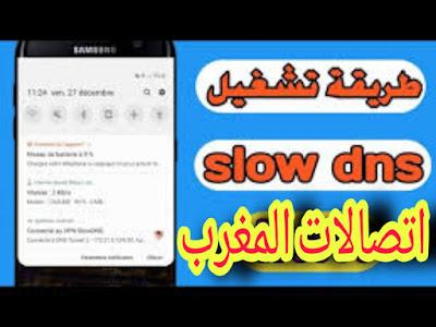 تشغيل slow dns اتصالات المغرب