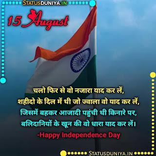 15 August Shayari In Hindi 2021 Image, चलो फिर से वो नजारा याद कर लें, शहीदो के दिल में थी जो ज्वाला वो याद कर लें, जिसमें बहकर आजादी पहुंची थी किनारे पर, बलिदानियों के खून की वो धारा याद कर लें। -Happy Independence Day 2021