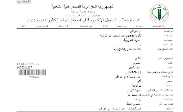 استمارة تسجيلات شهادة البكالوريا 2019