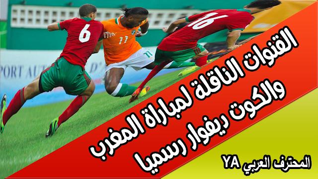 القنوات الناقلة لمباراة المغرب والكوت ديفوار رسميا