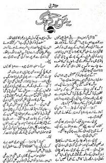 Yeh Mann Ke Roog By Hina Bushra Urdu Afsana Free Download Pdf