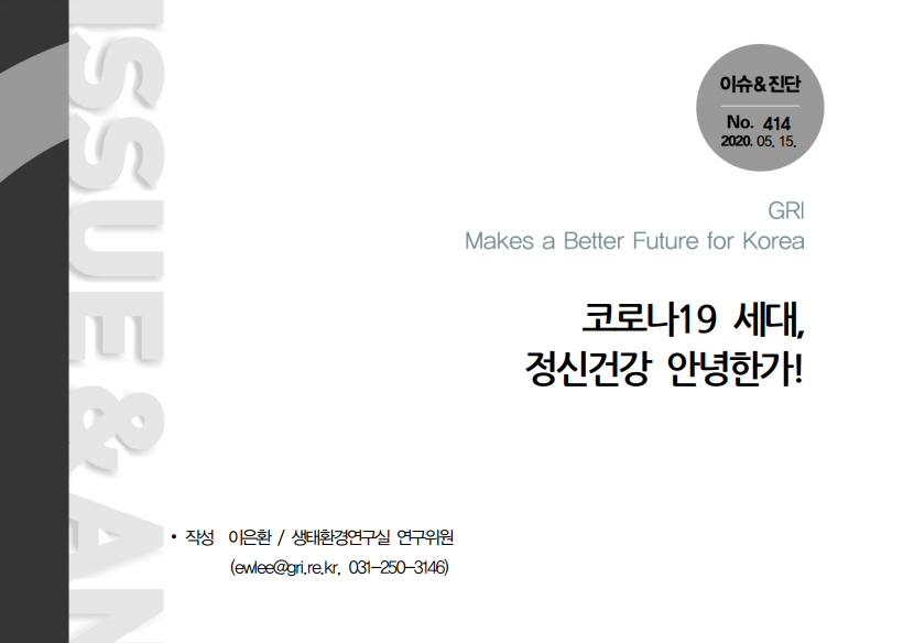경기연구원, '코로나19 세대 정신건강 안녕한가' 보고서 발간