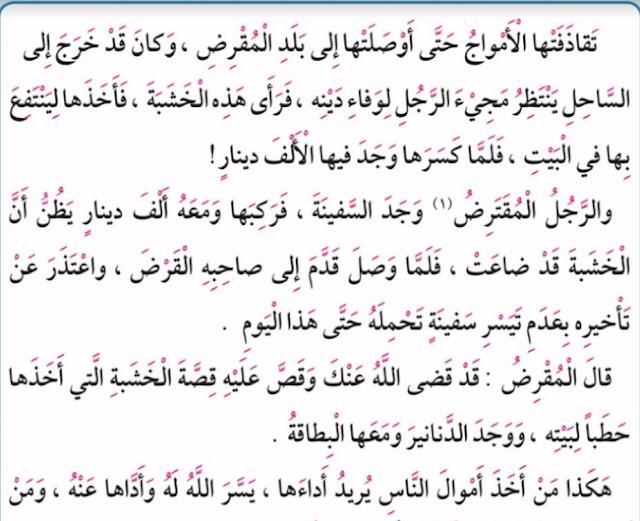 حل كتاب اسلامية الوحدة الثالثة الصف الثاني اعداد وضيحة جزال الشمري امية الغفارية
