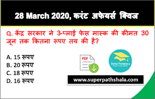 Daily Current Affairs Quiz in Hindi 28 March 2020