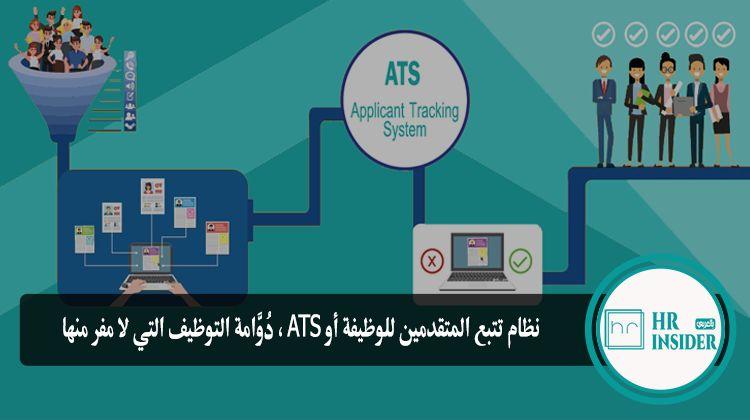 نظام تتبع المتقدمين للوظيفة أو ATS ، دُوَّامة التوظيف التي لا مفر منها
