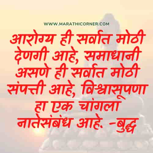 Buddha Purnima Status in Marathi