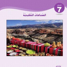 كتاب اللغة العربية الجديد 2019 7.PNG