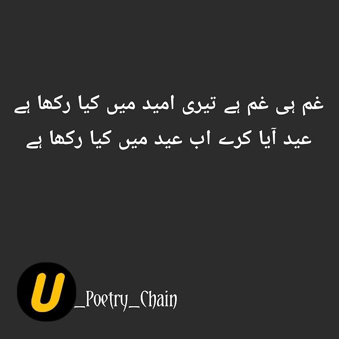 Eid Mubarak || Eid Poetry Urdu 2020