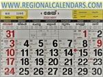 Malayalam Calendar. May,2020.