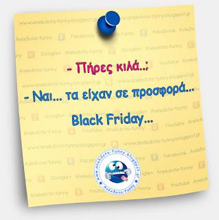 Προσφορά Black Friday